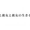 「僕と彼女と彼女の生きる道」凛ちゃん役・美山加恋さんの現在は?