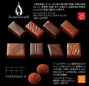ショコラドアッシュ